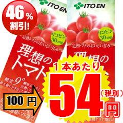 商品到着後レビューを書いておまけ付き!伊藤園 理想のトマト 紙パック 200ml×24本