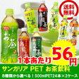 【2ケース/送料無料】サンガリア 選べるあなたのお茶シリーズ 500mlPET24本×2ケース【別倉庫からの発送】(NAY)