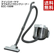 【アイリスオーヤマ】ダブルサイクロンクリーナーECC-100W