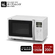 【送料無料】【アイリスオーヤマ】オーブンレンジ16LホワイトMO-T1603