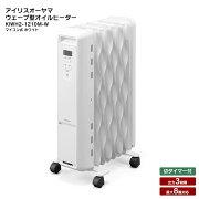 【送料無料】【アイリスオーヤマ】ウェーブ型オイルヒーターマイコン式ホワイトKIWH2-1210M-W