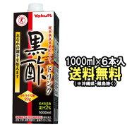 ヤクルト黒酢ドリンク1000ml×6本