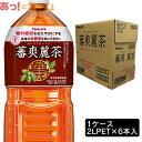 【送料無料】 ヤクルト 蕃爽麗茶2L(6本入)特定保健用食品