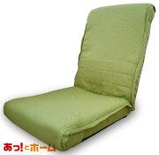 ほかほかハイバックチェア(G)(N-8948)