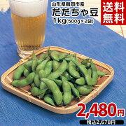 【山形県産】くろうえもんさんの『だだちゃ豆』1kg