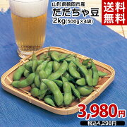【山形県産】くろうえもんさんの『だだちゃ豆』2kg