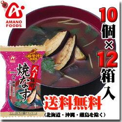 アマノフーズ フリーズドライ八丁味噌(焼なす)【1袋9.5g×120袋入り】 【5388】12 【梱包A】