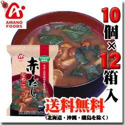 アマノフーズ フリーズドライ無添加 赤だし(なめこ汁)【1袋8g×120袋入り】 【5391】12 【梱包A】