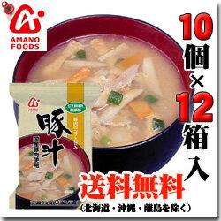 アマノフーズ フリーズドライ無添加豚汁【1袋12.5g×120袋入り】 【5394】12 【梱包A】