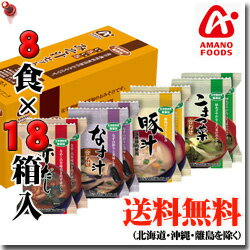 アマノフーズ フリーズドライ無添加 いろいろみそ汁セット2 4種類 【1箱8食×18箱入り】【5465】18 【梱包A】