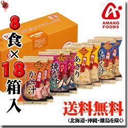 アマノフーズ フリーズドライみそ汁里自慢セット4 4種類 【1箱8食×18箱入り】【5893】 【梱包A】