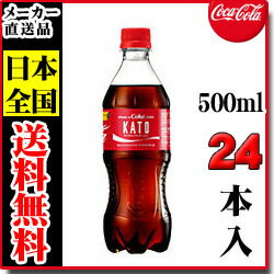 ※ネームボトルはランダムで入っています【日本全国送料無料】★全品ポイント10倍★ 【コカ・...