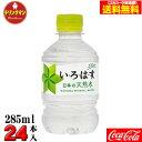 【コカ・コーラ直送品】Coca Colaい・ろ・は・す (I LOHAS) PET 285ml×24本
