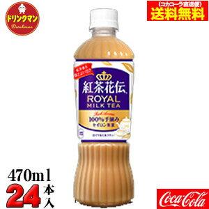 【コカ・コーラ直送品】Coca Cola 紅茶花伝ロイヤルミルクティ PET 470ml×24本
