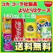 【コカ・コーラ直送品】CocaColaミニ缶1ケース30本入りよりどり2ケース合計60本