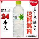Coca Cola い・ろ・は・す (I LOHAS) PET 555ml×24本【梱包A】