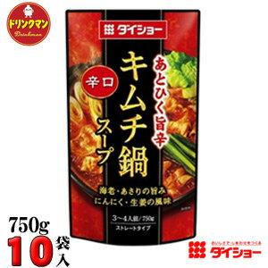 ダイショー あとひく旨辛 辛口 キムチ鍋スープ 750g×10袋【梱包C】
