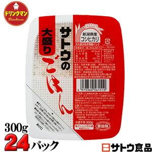 佐藤食品サトウのごはん新潟県産コシヒカリ大盛 300g×24パック入り【梱包A】