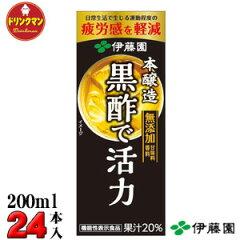 伊藤園 黒酢で活性 200ml×24本 〔31%OFF〕