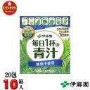 【送料無料】伊藤園緑茶ですっきり飲みやすい 毎日1杯の青汁 【1箱 20包】×10箱