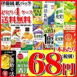 【32%OFF】伊藤園紙パック 200ml×24本◆15種類からよりどり4ケース◆1本あたり68円(税別)/野菜ジュース