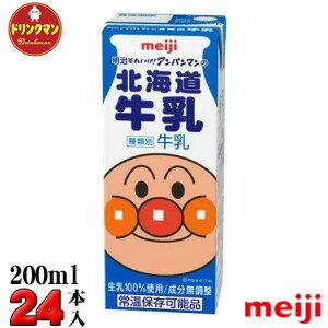 それいけ!アンパンマンの北海道牛乳  200ml×24本〔32%OFF〕【2ケースご購入で送料無料】そ...