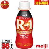 明治 ヨーグルト R-1 ドリンクタイプ 砂糖0 甘さ控えめ 112ml×36本 (クール便)【あす楽対応】