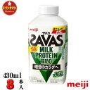 【ポイント2倍】【クール便】明治 ザバスミルクプロテイン 脂肪0(SAVAS MILK PROTEIN)430ml×8本