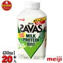 【ポイント2倍】【クール便】明治 ザバスミルクプロテイン 脂肪0(SAVAS MILK PROTEIN)430ml×20本