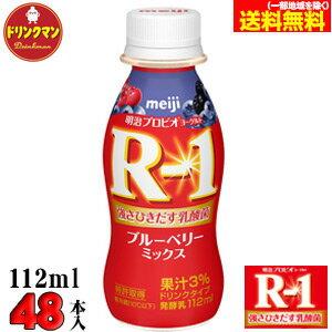 【クール便】 明治 ヨーグルト R-1 ドリンクタイプ☆アセロラ&ブルーベリー☆ ■112ml×48本■
