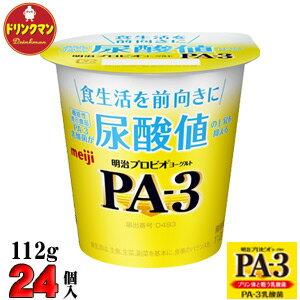 プリン体と戦うPA-3乳酸菌を配合【クール便】 明治 プロビオ ヨーグルト PA-3 (食べるタイプ)...