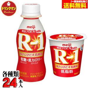 明治 ヨーグルト ◆R-1 ドリンク タイプ 低糖・低カロリー◆R-1 ヨーグルト低脂肪 ...