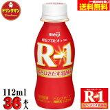 【クール便】 明治 ヨーグルト ◆ R-1 ドリンク タイプ ∴112ml×36本∴