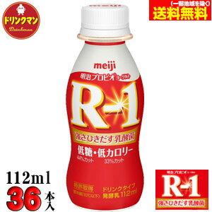 【クール便】 明治 ヨーグルト R-1 ドリンク タイプ◎ 低糖・低カロリー◎ ∴112ml×…