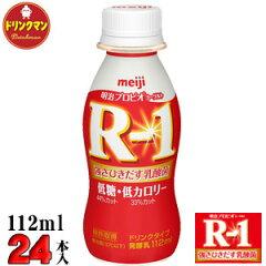 【クール便】 明治 ヨーグルト R-1 ドリンクタイプ◎低糖・低カロリー◎ ★112ml×24…