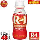明治 ヨーグルト R-1 ドリンクタイプ 低糖・低カロリー 112ml×48本(クール便)【あす