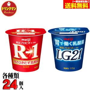 明治 ヨーグルト2種類「R-1ヨーグルト」「プロビオLG21」セット 112g×24個×2種類(...