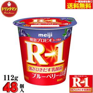☆ 明治 ヨーグルト R-1 ブルーベリー脂肪0 ■112g×48個■