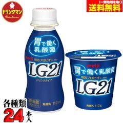 【クール便】プロビオヨーグルトLG21 ドリンクタイプ 食べるタイプ ■112ml×48本■【送料無...