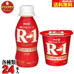 【クール便】明治ヨーグルトR-1 ドリンクタイプ R-1 ヨーグルト(食べるタイプ) ■112ml×48...