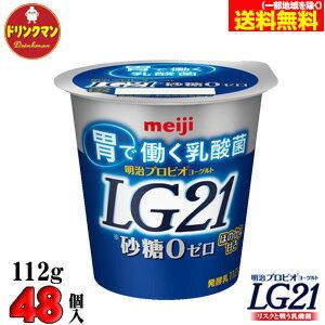 【クール便】☆ 明治 プロビオ ヨーグルトLG21 ソフトタイプ 砂糖0(ゼロ) ■112ml…
