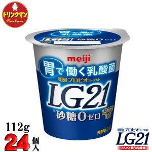 明治 ヨーグルト LG21 ヨーグルト 砂糖0(ゼロ) 112g×24個(食べるタイプ)プロビオ (クール便)