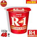 【クール便】 ☆ 明治 ヨーグルト R-1 (食べるタイプ)■112g×48個■