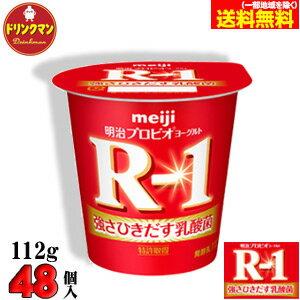 ☆ 明治 ヨーグルト R-1 (食べるタイプ)■112g×48個■