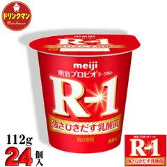【クール便】☆ 明治 ヨーグルト R-1 (食べるタイプ) ★112g×24個★