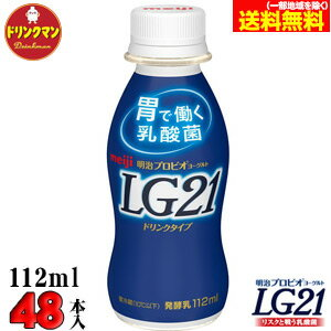 【クール便】 明治 プロビオ ヨーグルト LG21 ドリンク タイプ■112ml×48本■