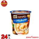 ポッカサッポロ じっくりコトコト こんがりパン クリーミークラムチャウダー 27.2g×24個入り( 【梱包A】