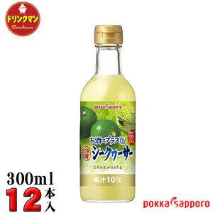 ポッカサッポロ お酒にプラス 沖縄シークヮーサー 瓶 300ml×12本(15%OFF) 【梱包A】