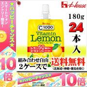 ポイント ビタミンレモンゼリー