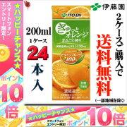 ポイント ビタミン フルーツ オレンジ